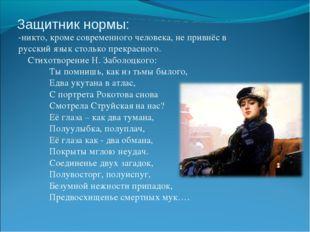 Защитник нормы: -никто, кроме современного человека, не привнёс в русский язы