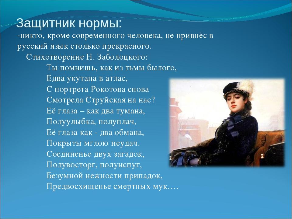 Защитник нормы: -никто, кроме современного человека, не привнёс в русский язы...