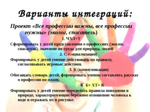 Варианты интеграций: Проект «Все профессии важны, все профессии нужны» (эколо