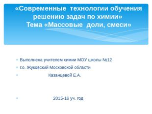 Выполнена учителем химии МОУ школы №12 г.о. Жуковский Московской области Каз