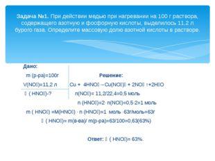 Дано: m (р-ра)=100г Решение: V(NO₂)=11,2 л Сu + 4HNO₃→Cu(NO₃)₂ + 2NO₂ ↑+2H₂O
