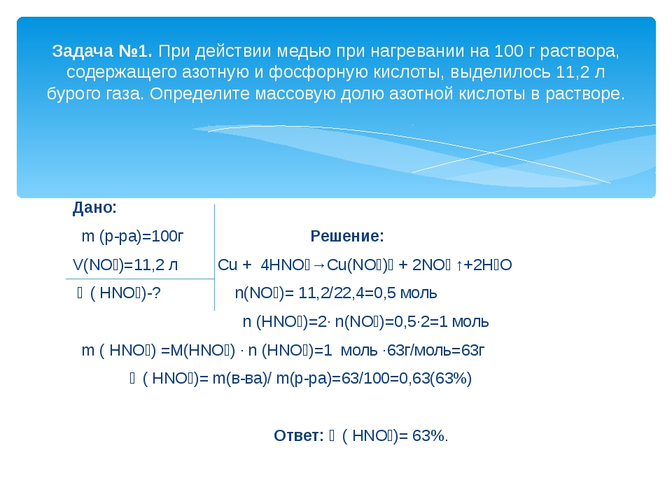 Дано: m (р-ра)=100г Решение: V(NO₂)=11,2 л Сu + 4HNO₃→Cu(NO₃)₂ + 2NO₂ ↑+2H₂O...