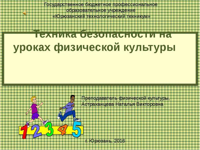 Техника безопасности на уроках физической культуры Государственное бюджетное...
