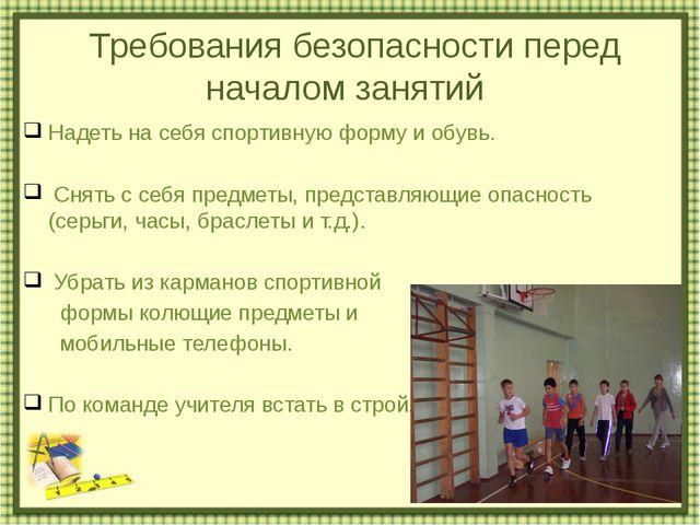Требования безопасности перед началом занятий Надеть на себя спортивную форм...