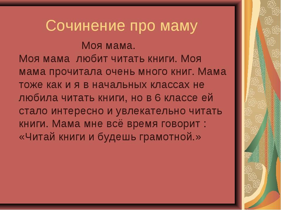 Маму сочинение про