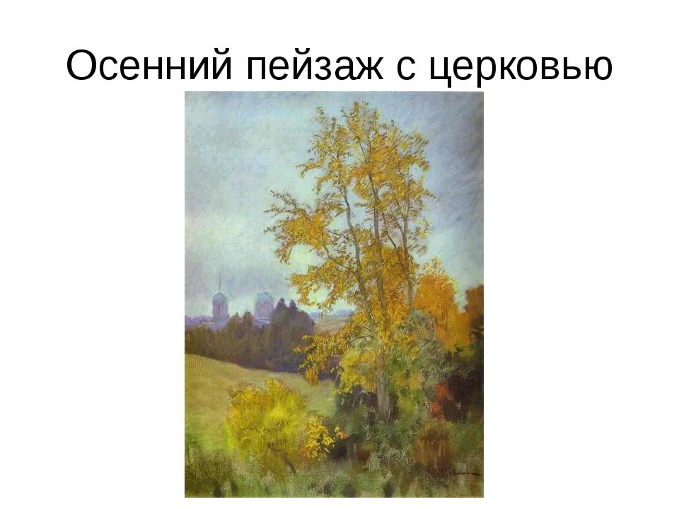Осенний пейзаж с церковью
