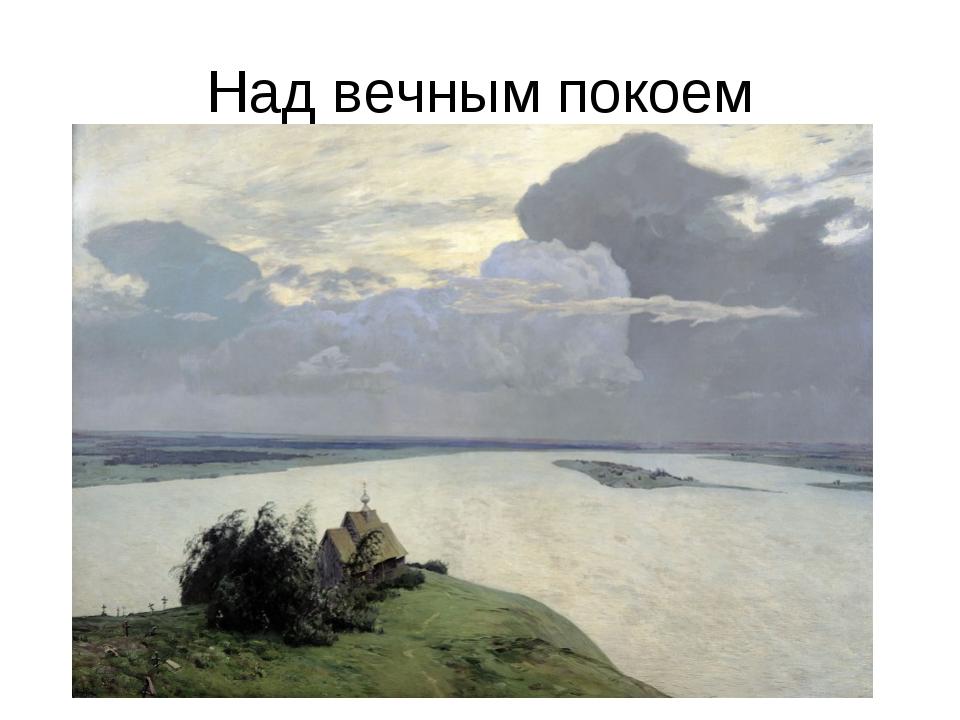 Над вечным покоем
