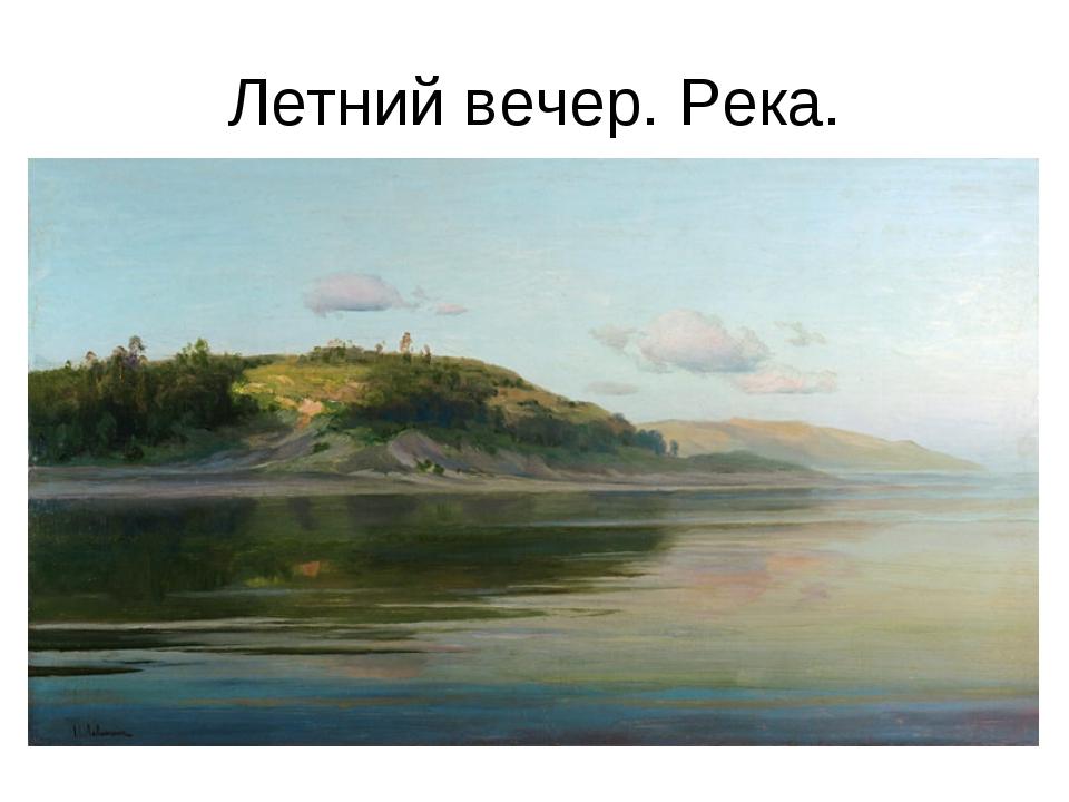 Летний вечер. Река.