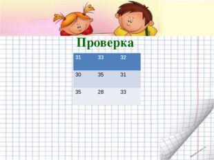 Проверка 31 33 32 30 35 31 35 28 33 shpuntova.ucoz.ru
