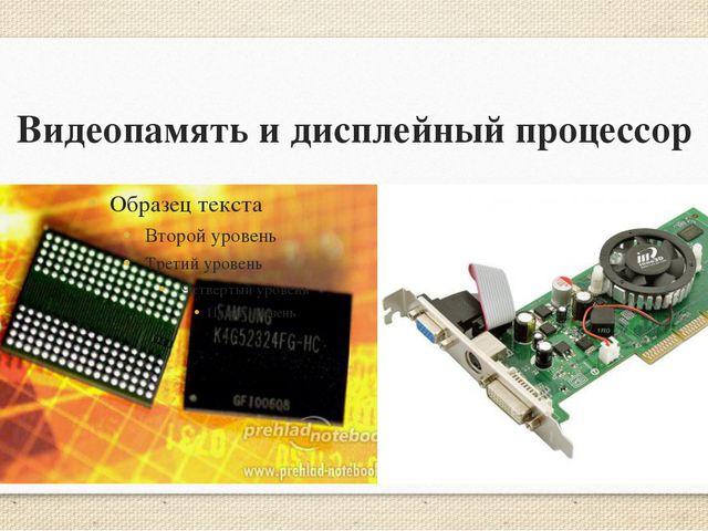 Видеопамятьи дисплейный процессор