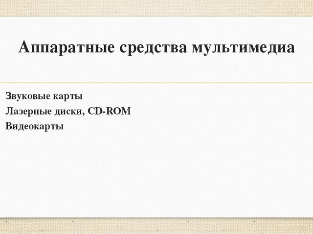 Аппаратные средства мультимедиа Звуковые карты Лазерные диски, CD-ROM Видеока...