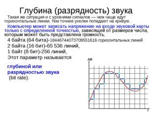 Такая же ситуация и с уровнями сигналов — чем чаще идут горизонтальные линии,