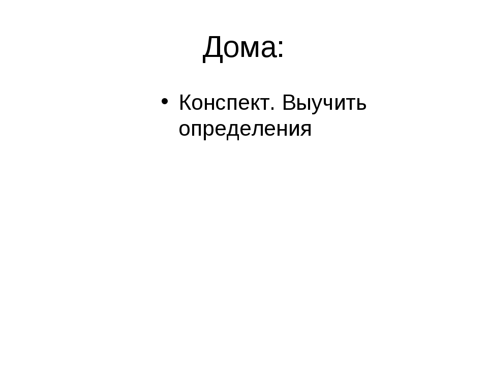 Дома: Конспект. Выучить определения