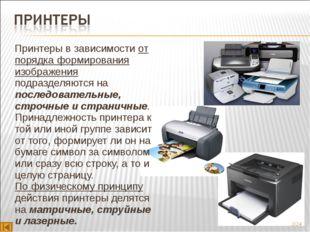 Принтеры в зависимости от порядка формирования изображения подразделяются на