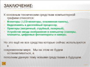 К основным техническим средствам компьютерной графики относятся: Мониторы ( L