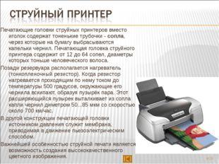Печатающие головкиструйных принтероввместо иголок содержат тоненькие трубоч