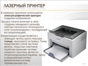 В лазерных принтерахиспользуется электрографический принцип создания изображ