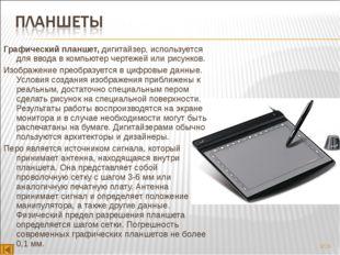 Графический планшет,дигитайзер, используется для ввода в компьютер чертежей