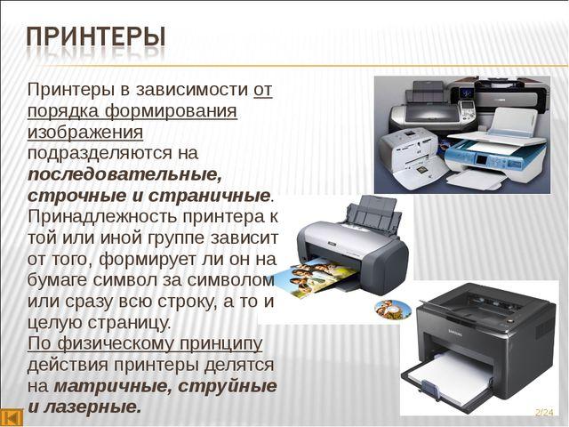 Принтеры в зависимости от порядка формирования изображения подразделяются на...