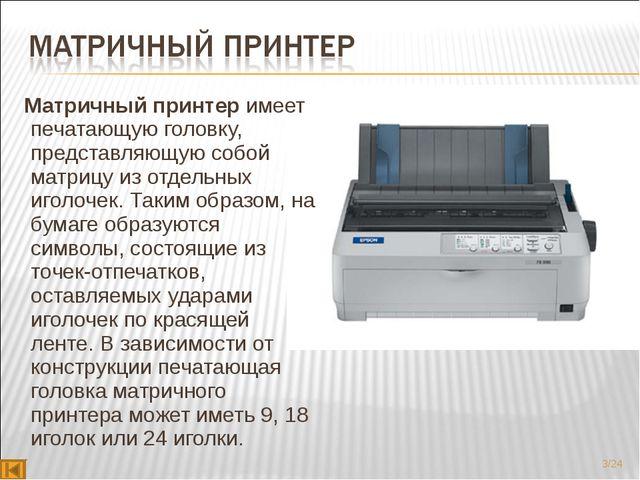 Матричный принтеримеет печатающую головку, представляющую собой матрицу из...