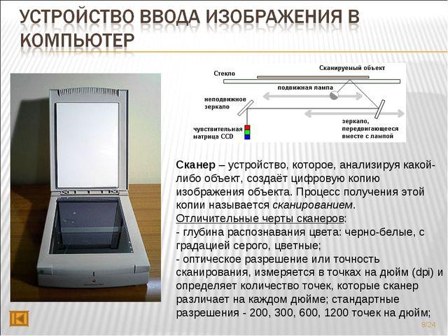 Сканер – устройство, которое, анализируя какой-либо объект, создаёт цифровую...