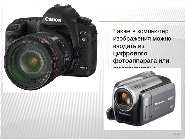 Также в компьютер изображения можно вводить из цифрового фотоаппарата или вид...