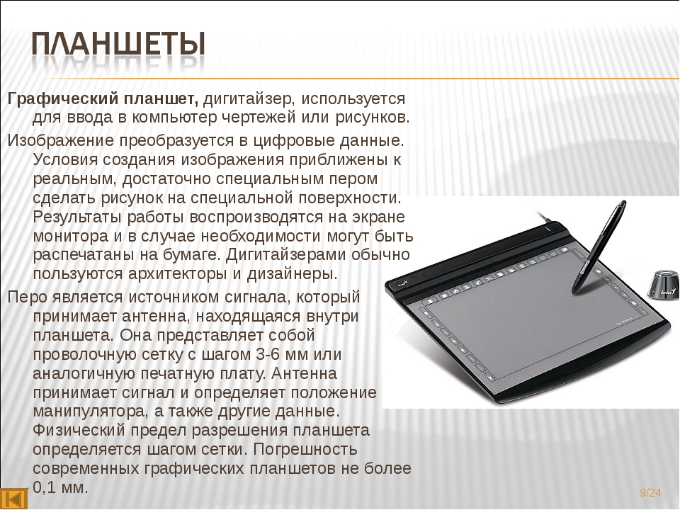 Графический планшет,дигитайзер, используется для ввода в компьютер чертежей...