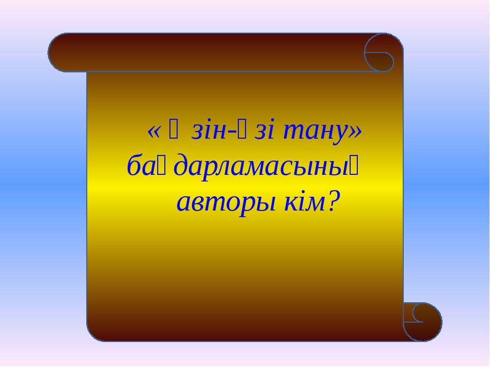 « Өзін-өзі тану» бағдарламасының авторы кім?
