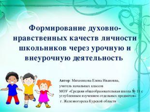 Формирование духовно-нравственных качеств личности школьников через урочную и