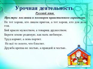 Урочная деятельность Русский язык Примеры пословиц и поговорок нравственного