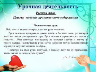 Урочная деятельность Русский язык Пример текста нравственного содержания. Чел