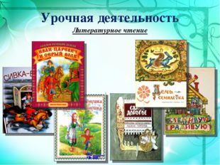 Урочная деятельность Литературное чтение