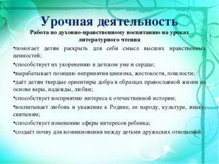 Урочная деятельность Работа по духовно-нравственному воспитанию на уроках лит