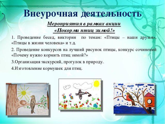 Внеурочная деятельность Мероприятия в рамках акции «Покорми птиц зимой!» 1. П...