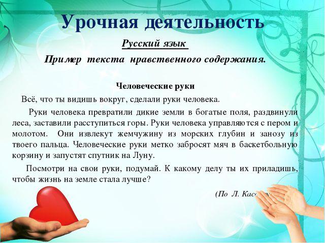 Урочная деятельность Русский язык Пример текста нравственного содержания. Чел...