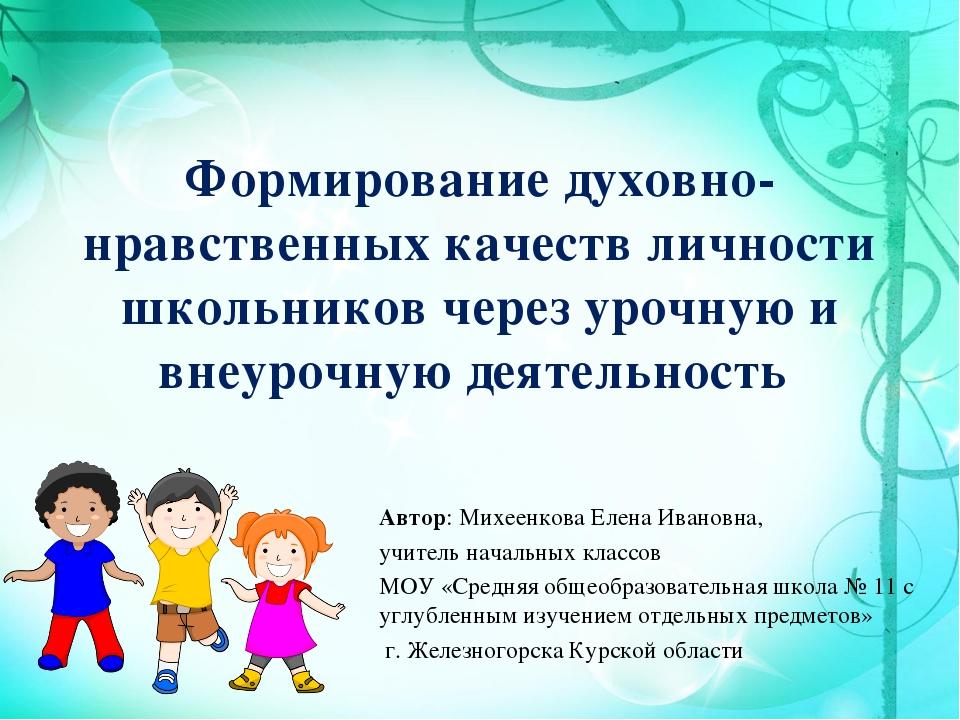 Формирование духовно-нравственных качеств личности школьников через урочную и...