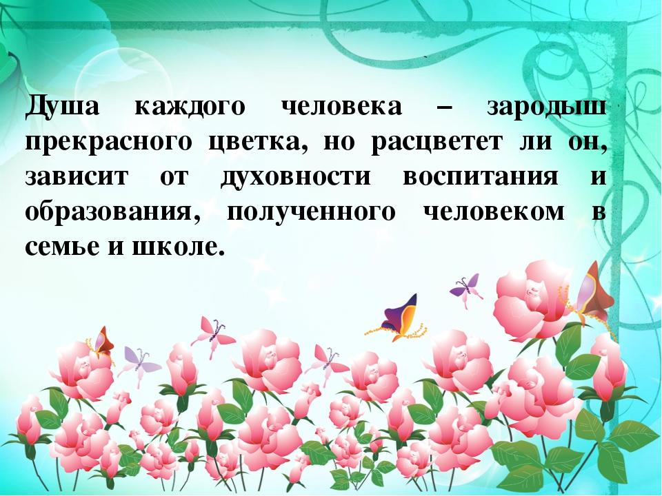Душа каждого человека – зародыш прекрасного цветка, но расцветет ли он, завис...