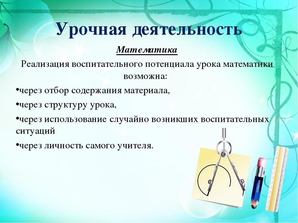 Урочная деятельность Математика Реализация воспитательного потенциала урока м...