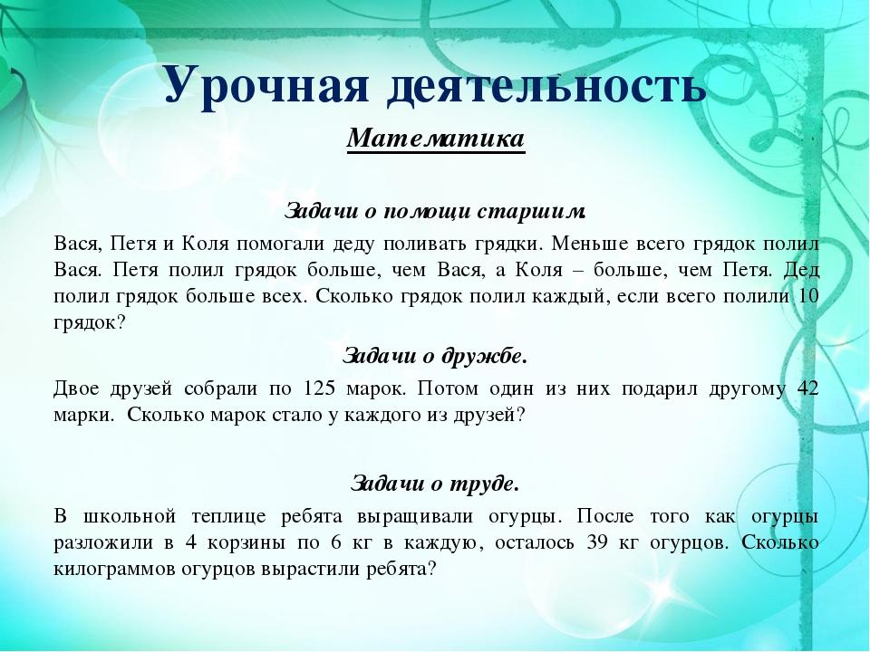 Урочная деятельность Математика Задачи о помощи старшим. Вася, Петя и Коля по...