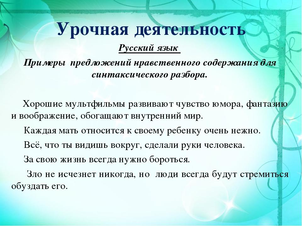 Урочная деятельность Русский язык Примеры предложений нравственного содержани...