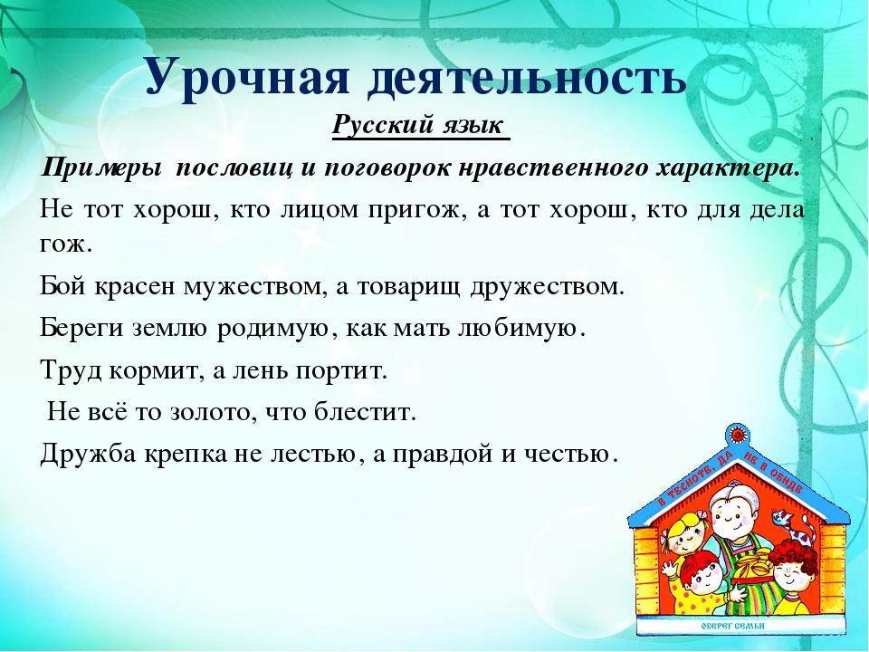 Урочная деятельность Русский язык Примеры пословиц и поговорок нравственного...