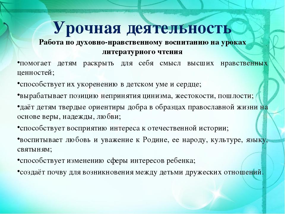 Урочная деятельность Работа по духовно-нравственному воспитанию на уроках лит...