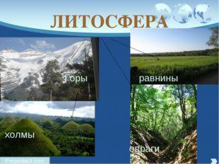 ЛИТОСФЕРА Prezentacii.com Овраги Горы равнины холмы овраги