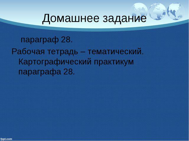Домашнее задание параграф 28. Рабочая тетрадь – тематический. Картографически...