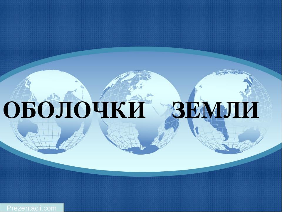 Prezentacii.com ОБОЛОЧКИ ЗЕМЛИ