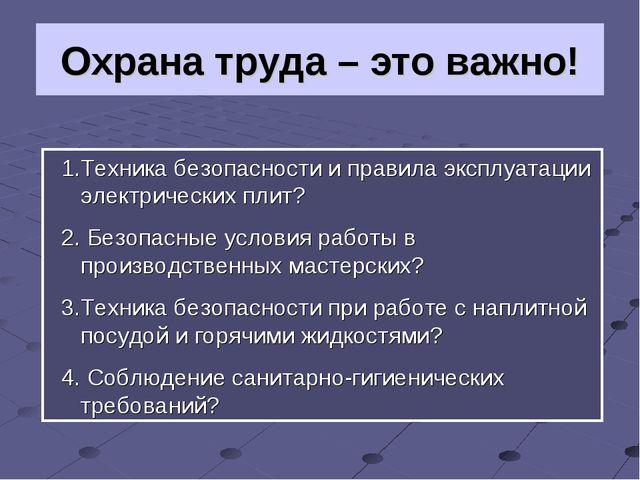 Охрана труда – это важно! 1.Техника безопасности и правила эксплуатации элект...