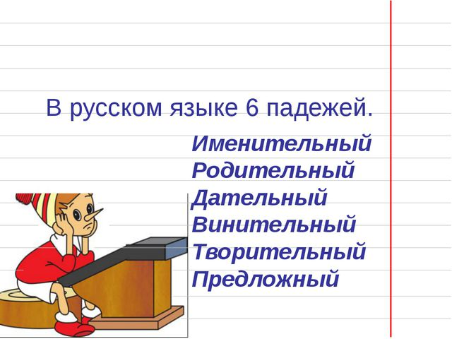 В русском языке 6 падежей. Именительный Родительный Дательный Винительный Тв...