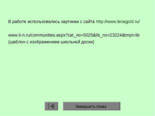 В работе использовались картинки с сайта http://www.lenagold.ru/ www.it-n.ru/