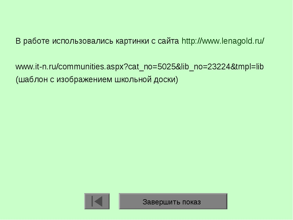 В работе использовались картинки с сайта http://www.lenagold.ru/ www.it-n.ru/...