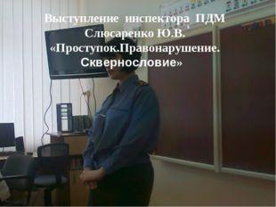 Выступление инспектора ПДМ Слюсаренко Ю.В. «Проступок.Правонарушение. Скверно